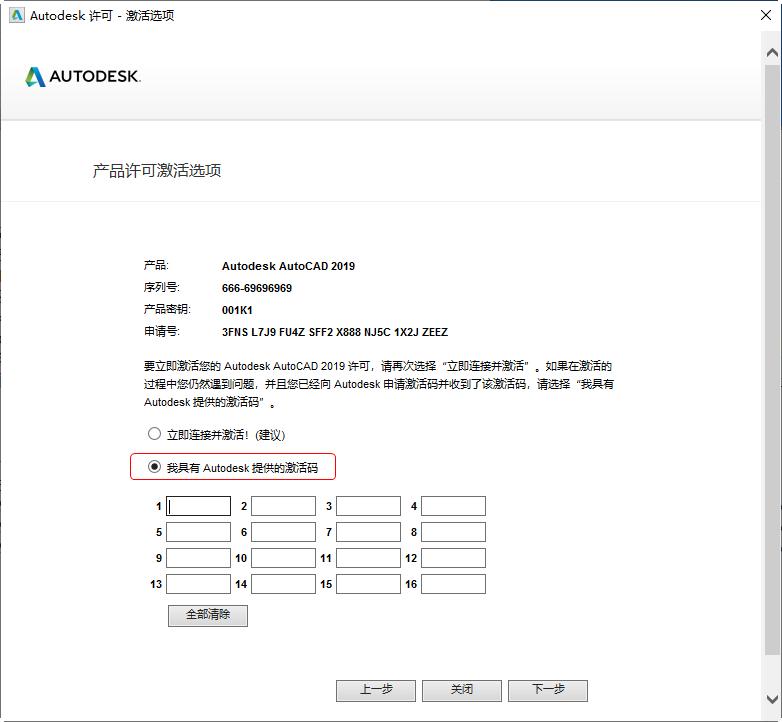 AutoCAD 2019珊瑚海精简版