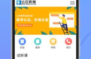 南昌达巨教育app