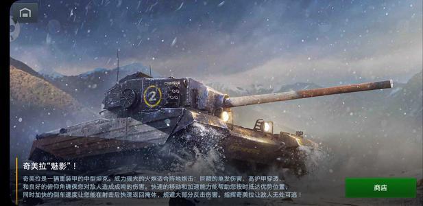 我的坦克我的团官方版