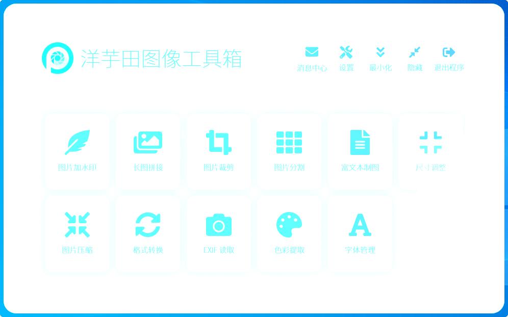 洋芋田图像工具箱电脑版