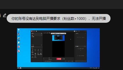 抖音电脑直播软件