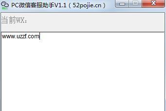 PC微信客服助手
