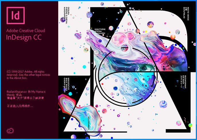 Adobe InDesign CC 2018破解版