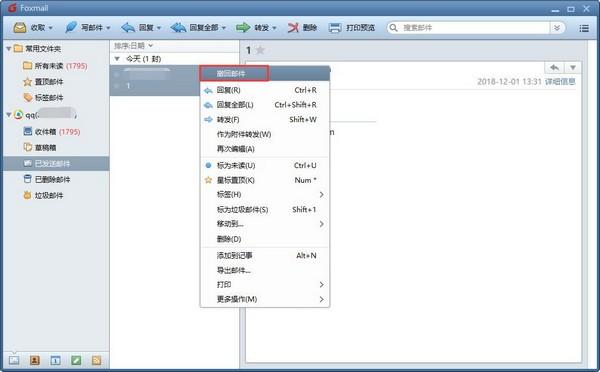 foxmail电脑客户端下载截图2