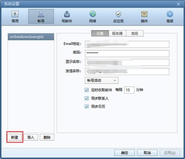 foxmail电脑客户端下载截图3