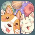 狗狗呼叫喵星九游客户端1.0 安卓正版