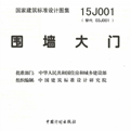 15j0121图集下载-15j0121图集下载pdf免费下载-28下载