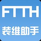 中国联通ftth装维助手