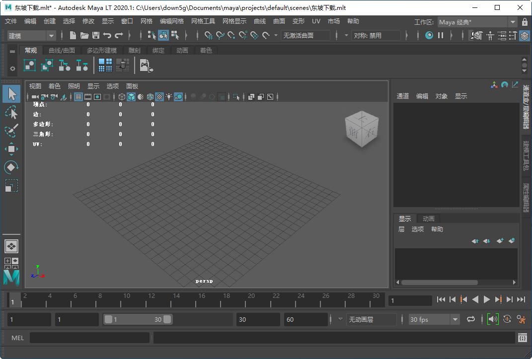 Autodesk Maya LT 2020简体中文版截图0