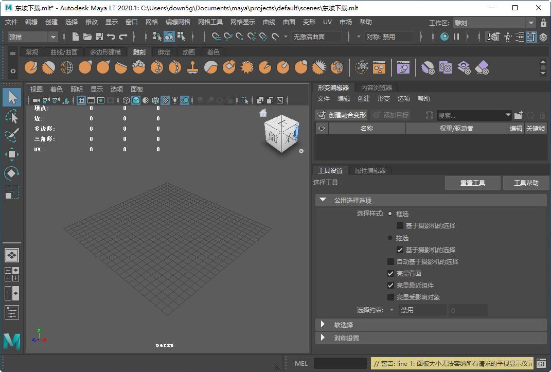 Autodesk Maya LT 2020简体中文版截图1