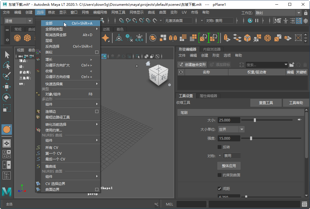 Autodesk Maya LT 2020简体中文版截图3