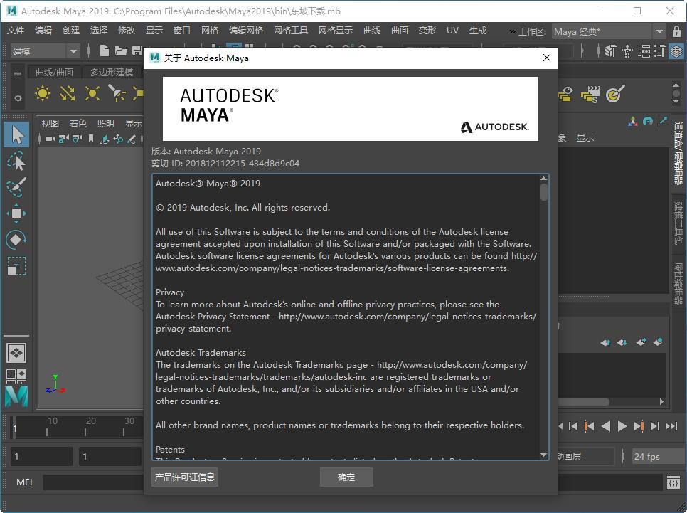 Autodesk Maya 2019破解版截图1