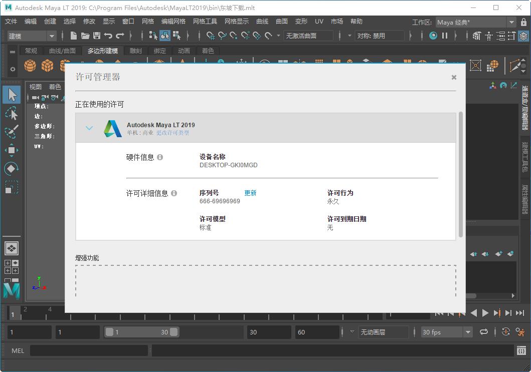 Autodesk Maya LT 2019简体中文版截图0