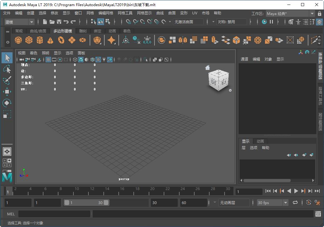 Autodesk Maya LT 2019简体中文版截图3