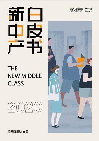 2020新中产白皮书