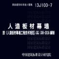 13j103-7幕墙图集