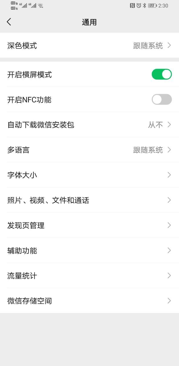 手机微信客户端截图