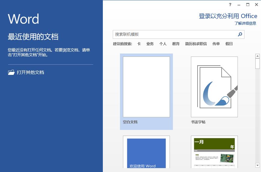 microsoft office 2013 32位中文破解版截图0