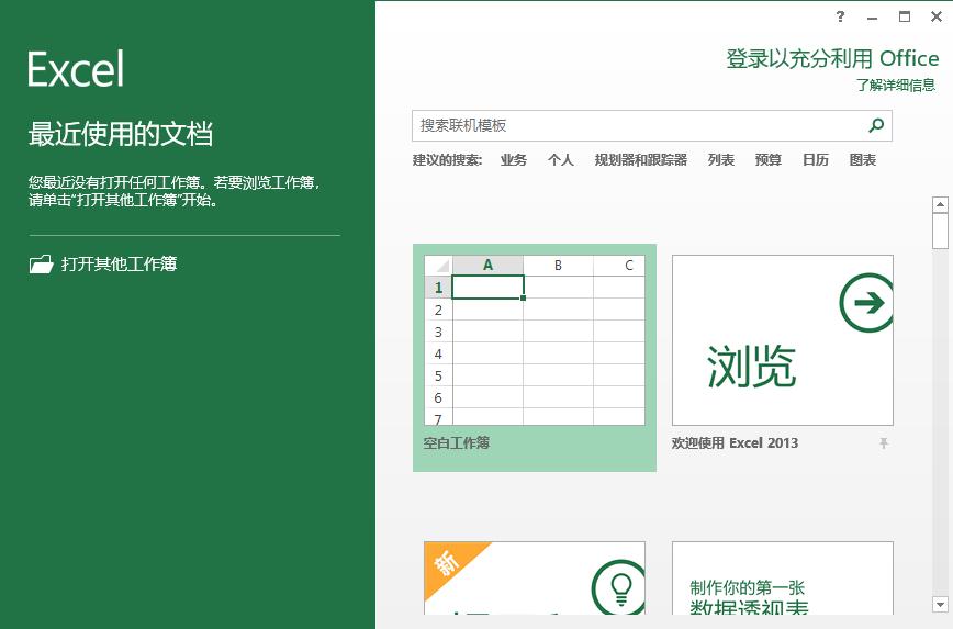 microsoft office 2013 32位中文破解版截图2