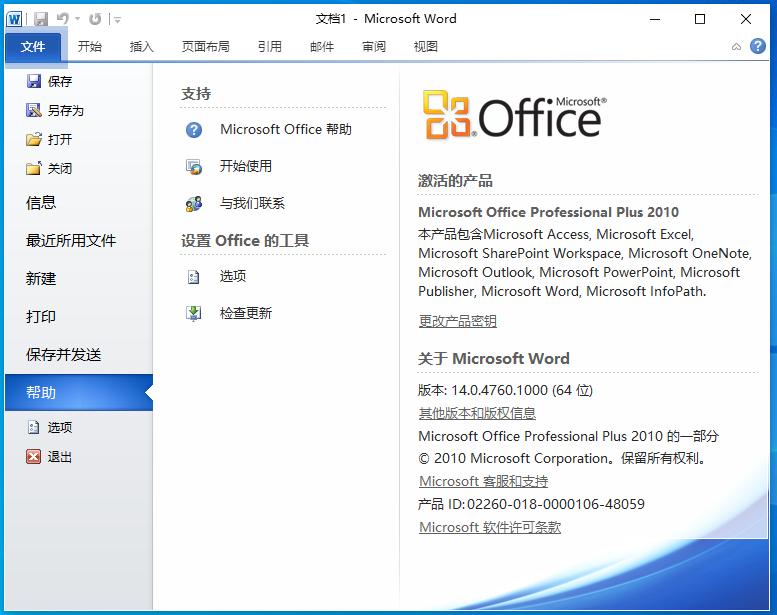 office2010简体中文专业增强版截图1
