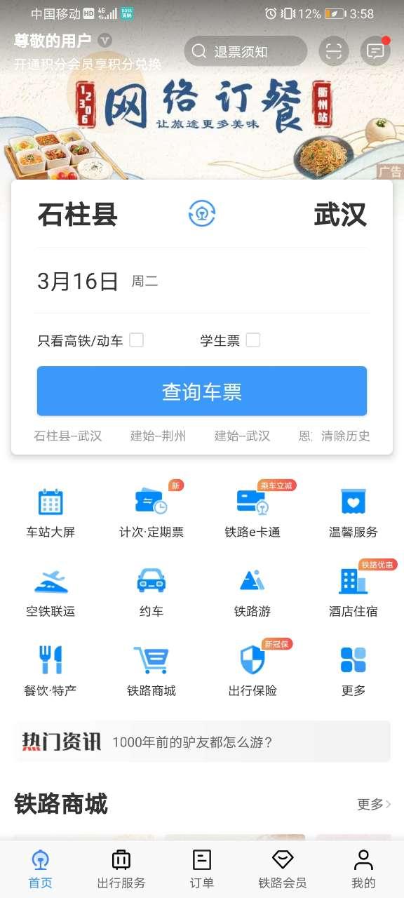 12306手机客户端下载最新版本截图