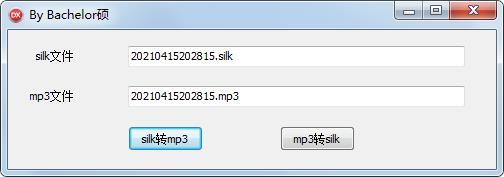 MP3和silk互转软件截图0