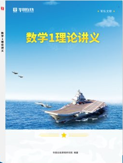 2021粉笔军队文职公共科目资料完整版