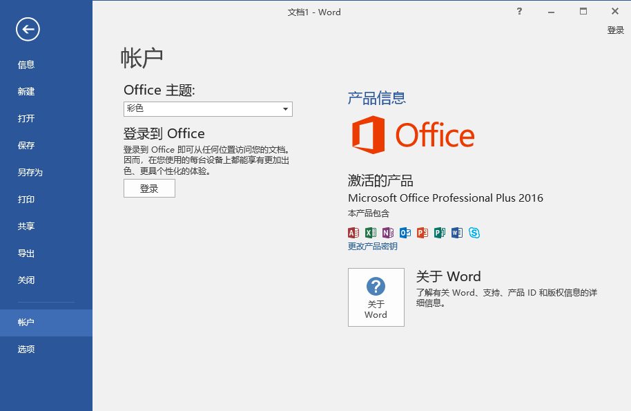 office2016专业增强版(Microsoft Office Professional Plus 2016)截图0
