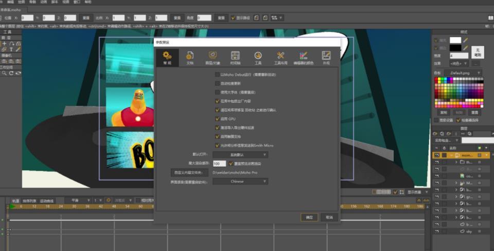 Smith Micro Moho Pro(2d卡通动画制作软件)截图0