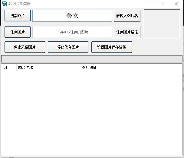 关键词4K图片采集工具截图0