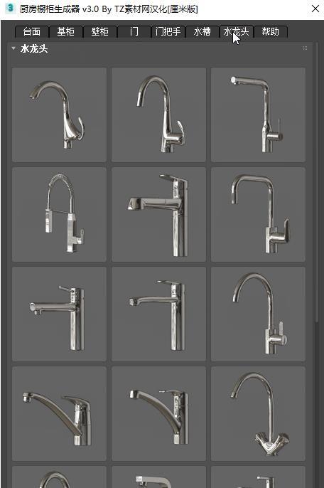 3Dmax厨房橱柜生成器插件(Kitchen Cabinet Generator)截图1