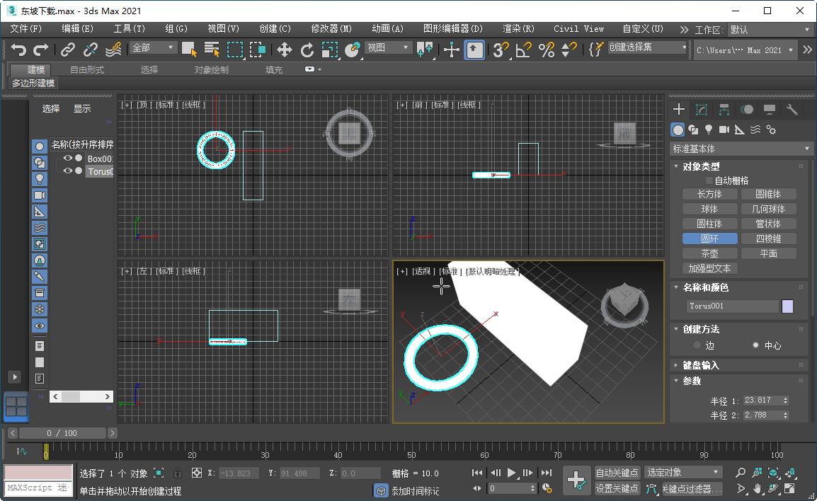 Autodesk 3ds Max 2021破解版截图3
