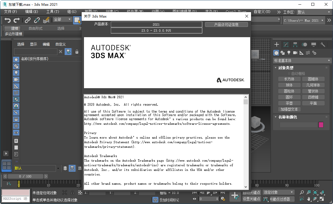 Autodesk 3ds Max 2021破解版截图1