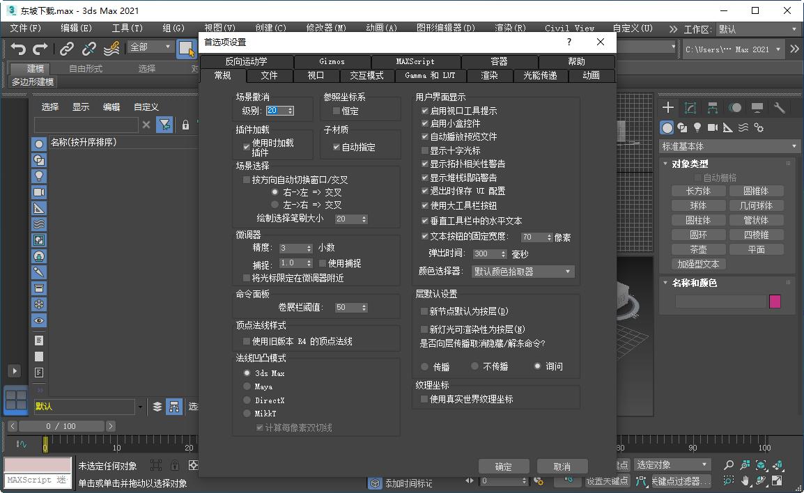 Autodesk 3ds Max 2021破解版截图2