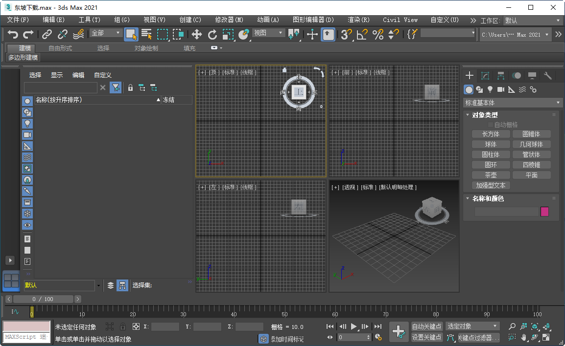 Autodesk 3ds Max 2021破解版截图0