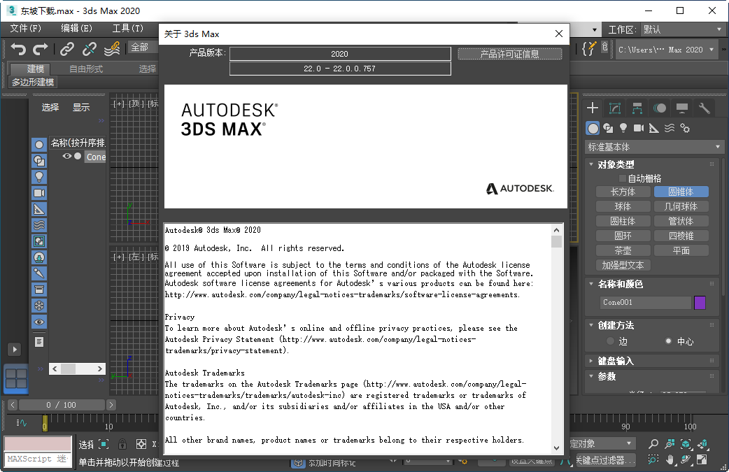 Autodesk 3ds Max 2020破解版截图1