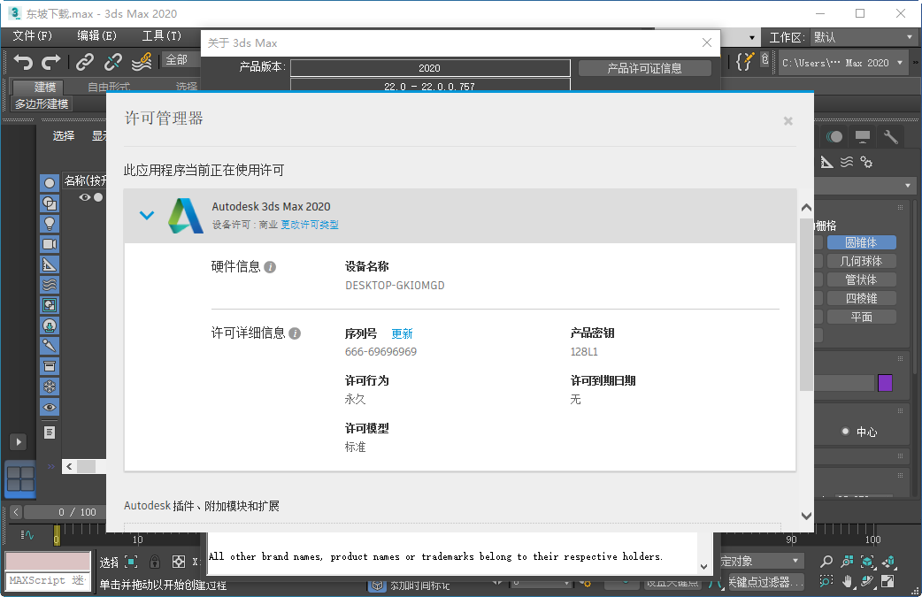 Autodesk 3ds Max 2020破解版截图2