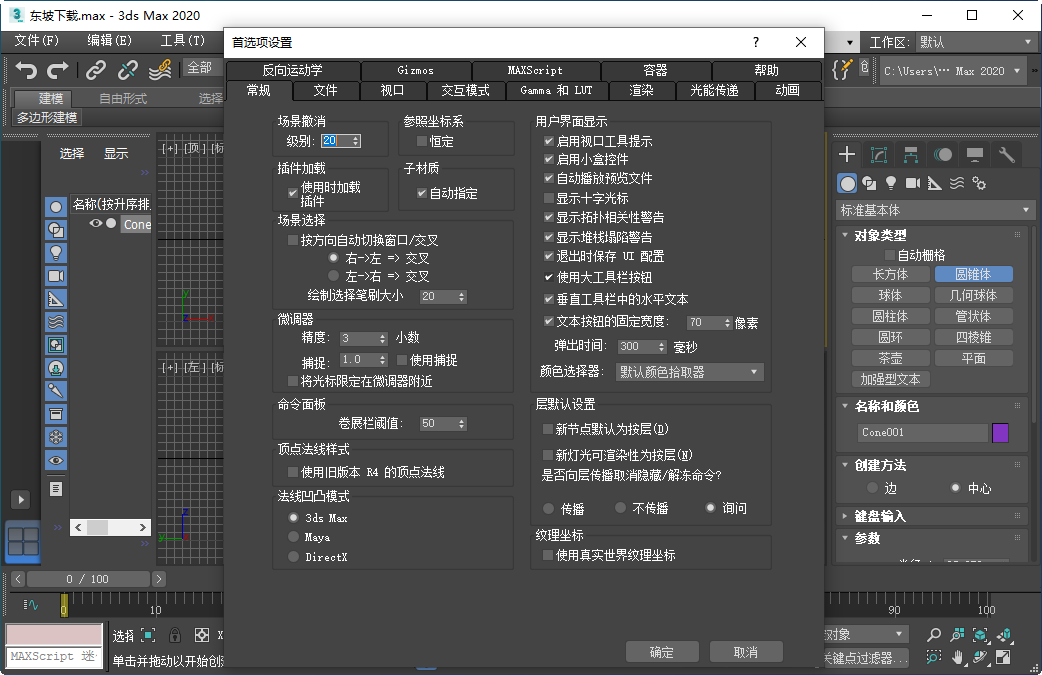 Autodesk 3ds Max 2020破解版截图3