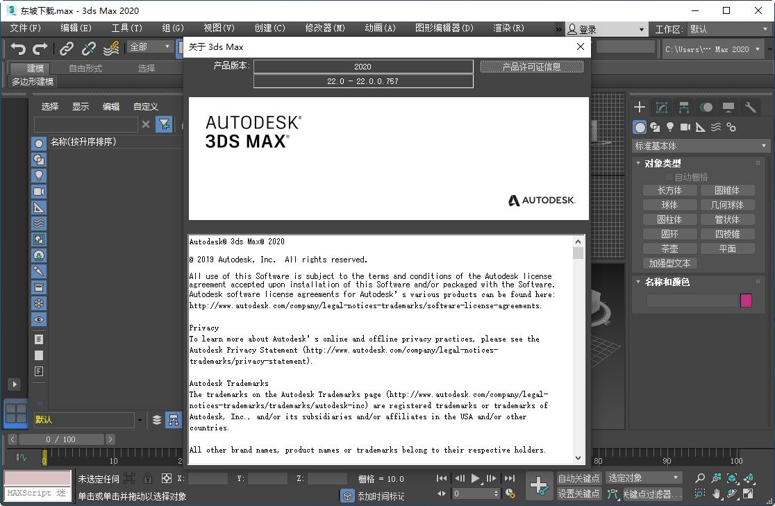 Autodesk 3ds Max 2020精简版截图1
