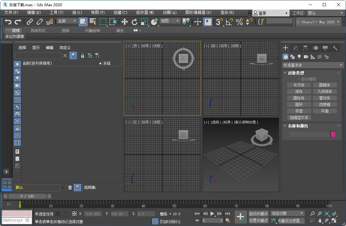 Autodesk 3ds Max 2020精简版截图0