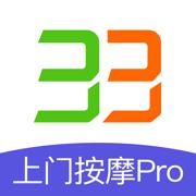 33上门按摩Pro软件