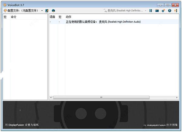 VoiceBot游戏语音控制软件截图0