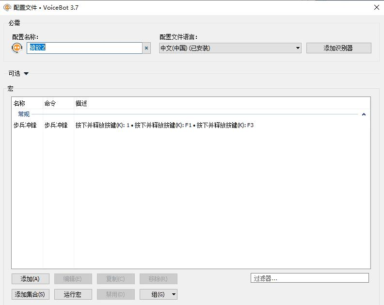 VoiceBot游戏语音控制软件截图1