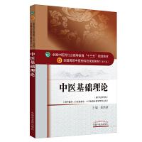 中医基础理论(新世纪第4版)