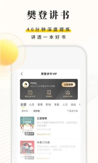 樊登读书会手机版截图