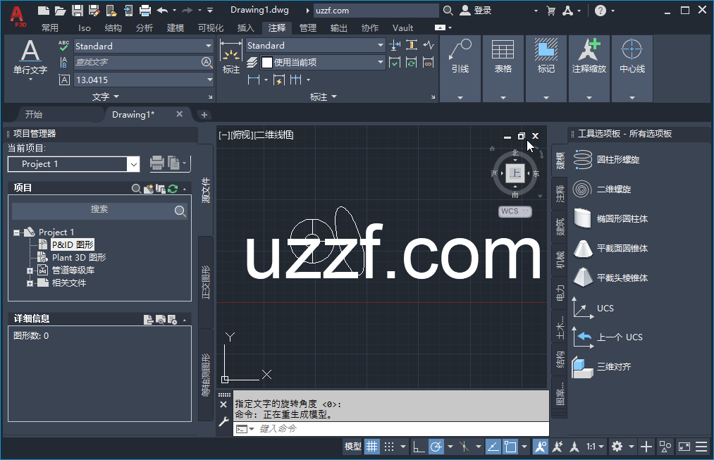 AutoCAD Plant 3D 2021简体中文版截图3