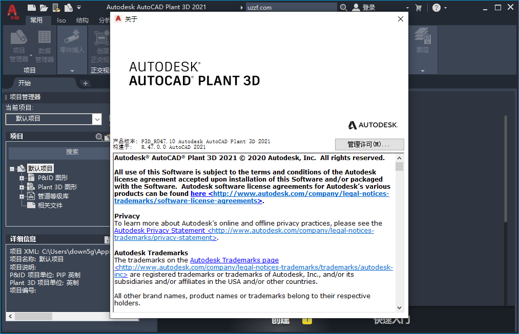 AutoCAD Plant 3D 2021简体中文版截图1