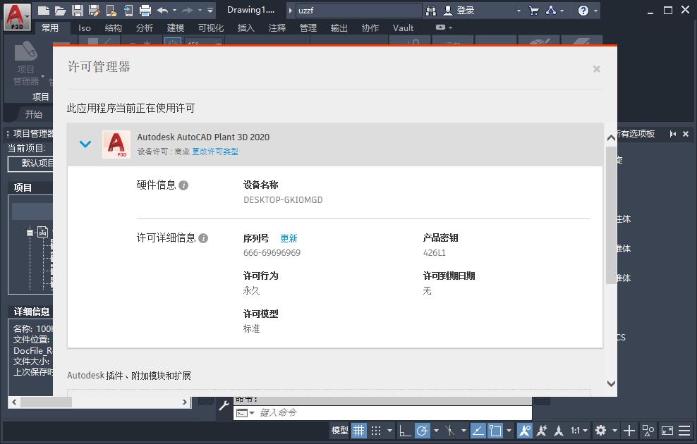 AutoCAD Plant 3D 2020简体中文版截图3