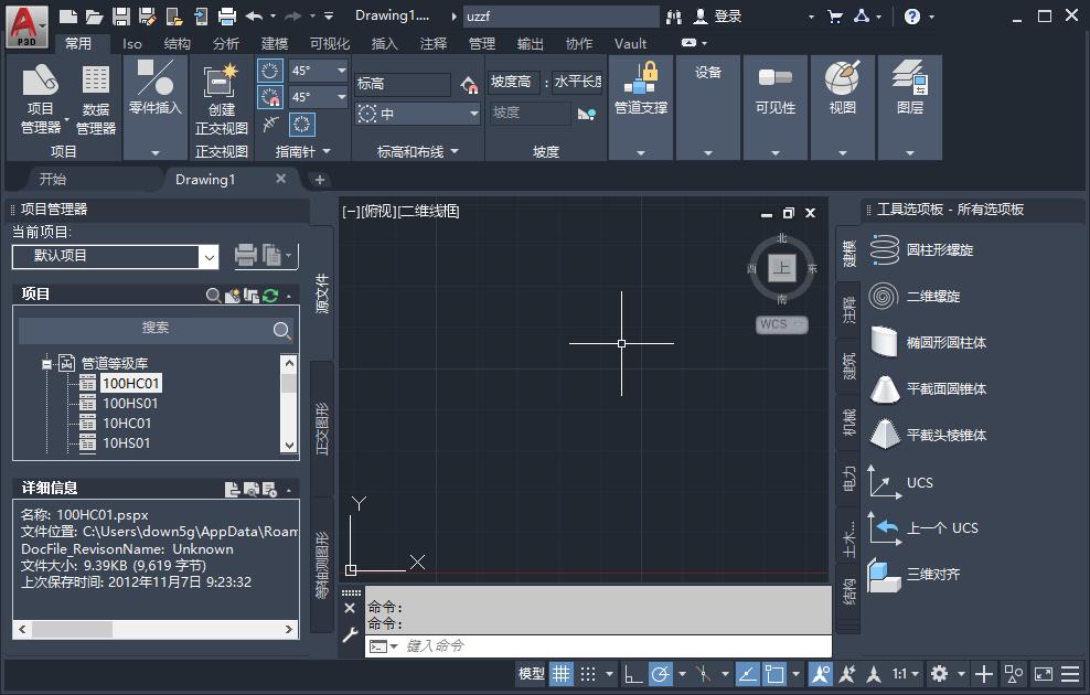 AutoCAD Plant 3D 2020简体中文版截图1