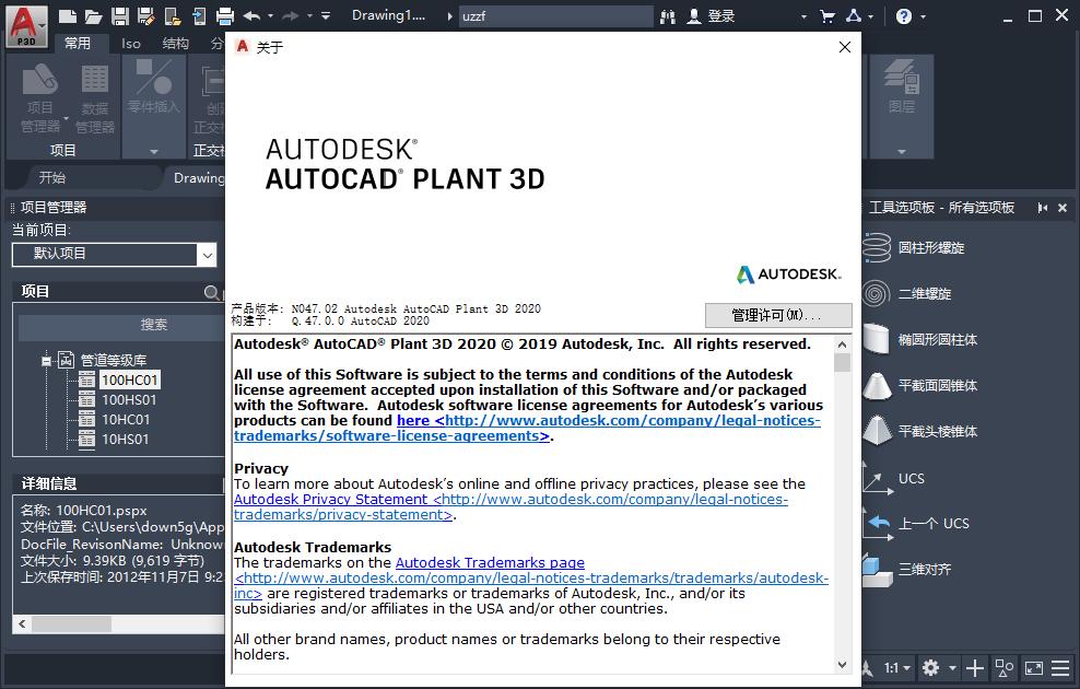 AutoCAD Plant 3D 2020简体中文版截图2